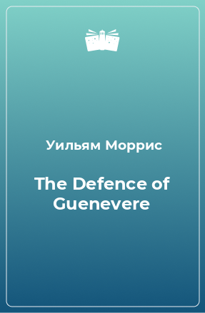 The Defence of Guenevere