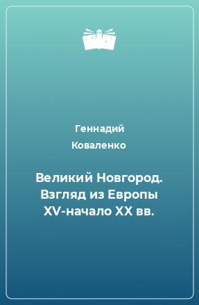 Великий Новгород. Взгляд из Европы XV-начало XX вв.