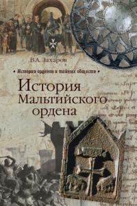 История Мальтийского ордена. XI – XX века