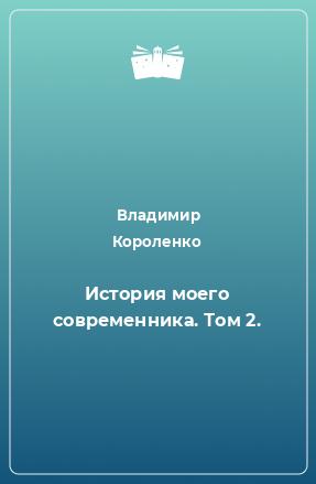История моего современника. Том 2.