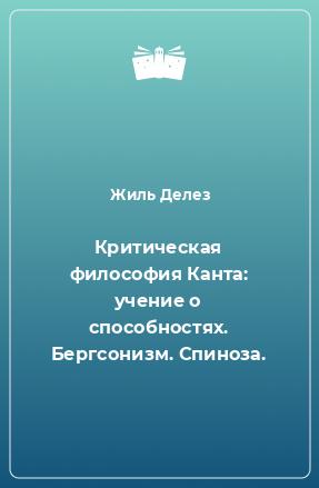 Критическая философия Канта: учение о способностях. Бергсонизм. Спиноза.