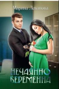 Книга Нечаянно беременна, или Не ходите, девки, в тёмную подсобку