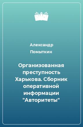 Организованная преступность Харькова. Сборник оперативной информации