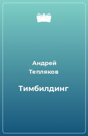 Тимбилдинг