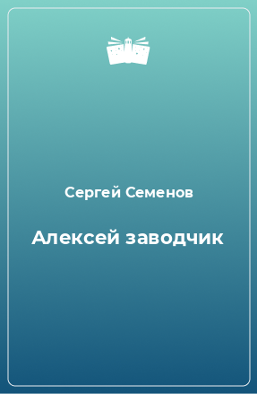 Алексей заводчик