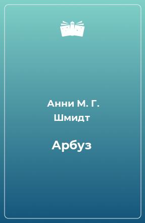 Арбуз