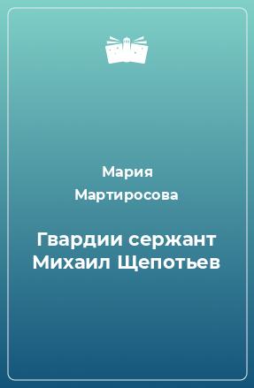 Гвардии сержант Михаил Щепотьев
