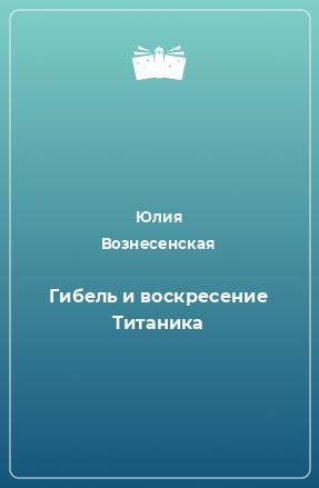 Гибель и воскресение Титаника
