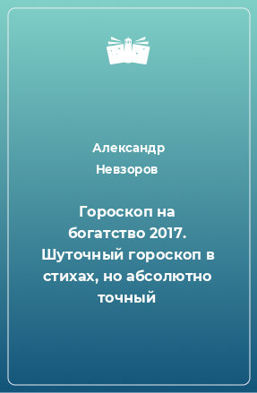 Гороскоп набогатство2017. Шуточный гороскоп встихах, ноабсолютно точный