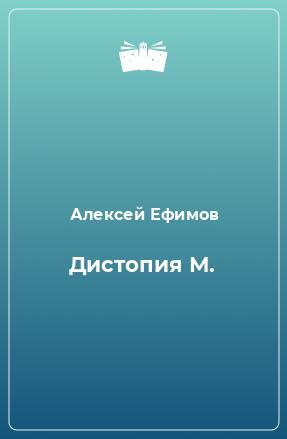 Дистопия М.