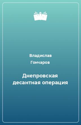 Днепровская десантная операция