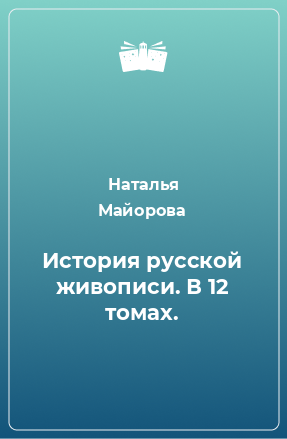 История русской живописи. В 12 томах.
