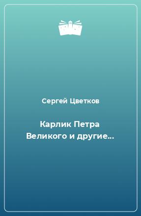 Карлик Петра Великого и другие...