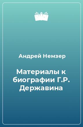 Материалы к биографии Г.Р. Державина