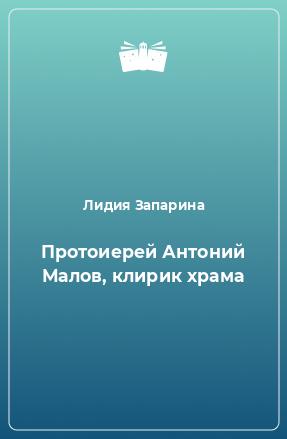 Протоиерей Антоний Малов, клирик храма