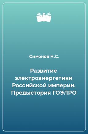 Развитие электроэнергетики Российской империи. Предыстория ГОЭЛРО