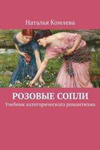 Розовые сопли. Учебник категорического романтизма