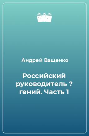 Российский руководитель ? гений. Часть 1