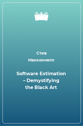Software Estimation – Demystifying the Black Art
