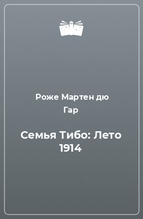 Семья Тибо: Лето 1914