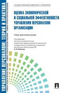 Управление персоналом.Теория и практика.Оценка экономической и социальной эффективности управления персоналом организации.Учебно-практическое пособие