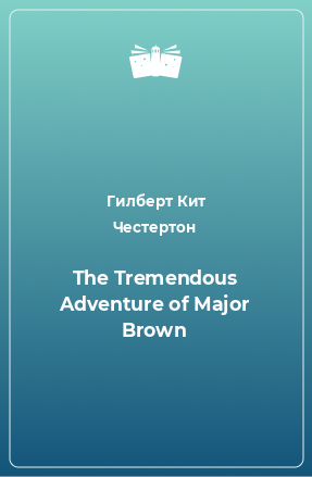 The Tremendous Adventure of Major Brown