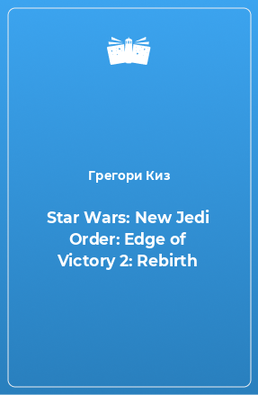 Star Wars: New Jedi Order: Edge of Victory 2: Rebirth