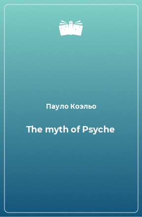 The myth of Psyche