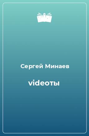 videoты