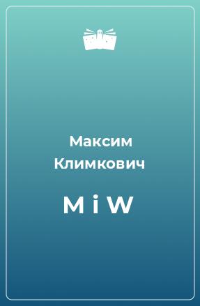 М ? W