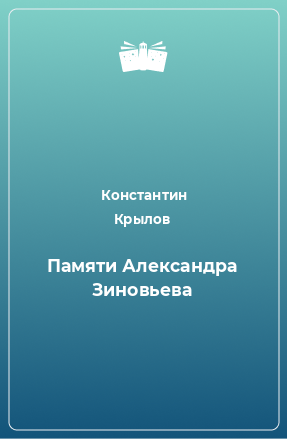 Памяти Александра Зиновьева