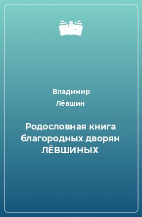 Родословная книга благородных дворян ЛЁВШИНЫХ