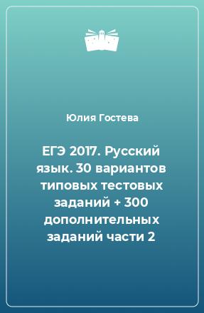 ЕГЭ 2017. Русский язык. 30 вариантов типовых тестовых заданий + 300 дополнительных заданий части 2