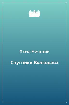 Спутники Волкодава