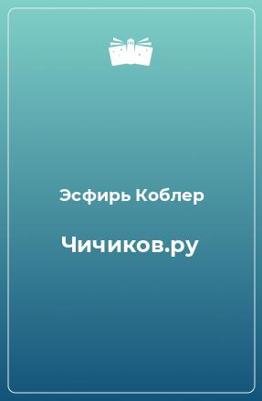 Чичиков.ру