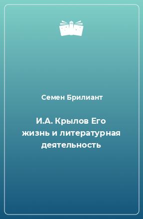 И.А. Крылов Его жизнь и литературная деятельность