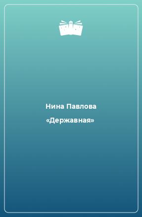 «Державная»