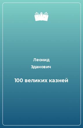 100 великих казней