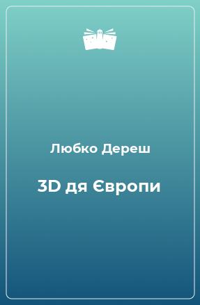 3D дя Європи