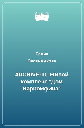 ARCHIVE-10. Жилой комплекс