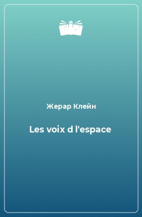 Les voix d l'espace