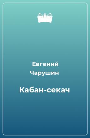 Кабан-секач