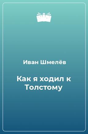 Как я ходил к Толстому