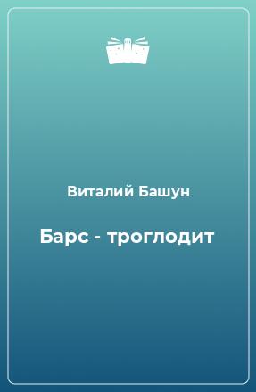 Барс - троглодит