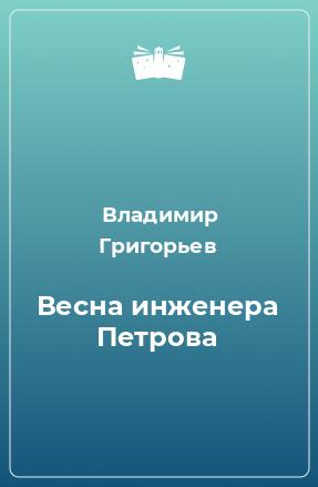 Весна инженера Петрова