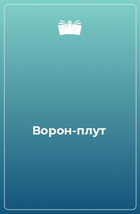 Ворон-плут