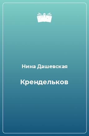 Крендельков
