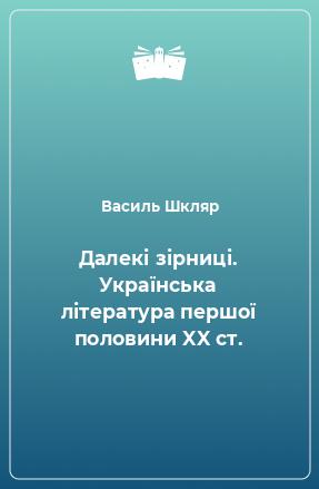 Далекі зірниці. Українська література першої половини XX ст.