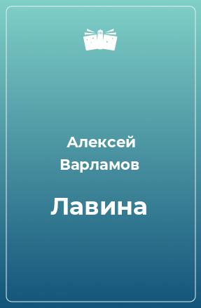 Лавина