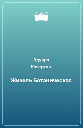 Жизель Ботаническая